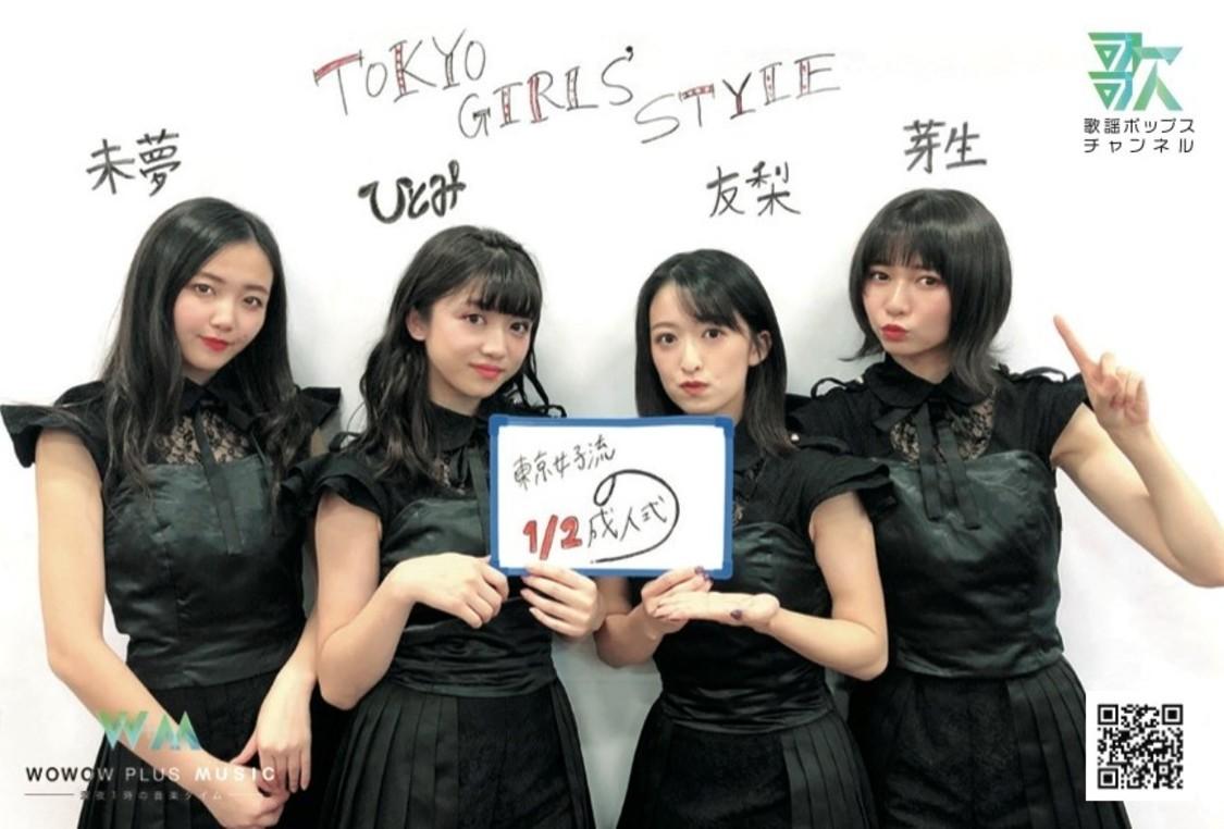 東京女子流、10周年を記念したレギュラー番組『東京女子流の1/2成人式』スタート