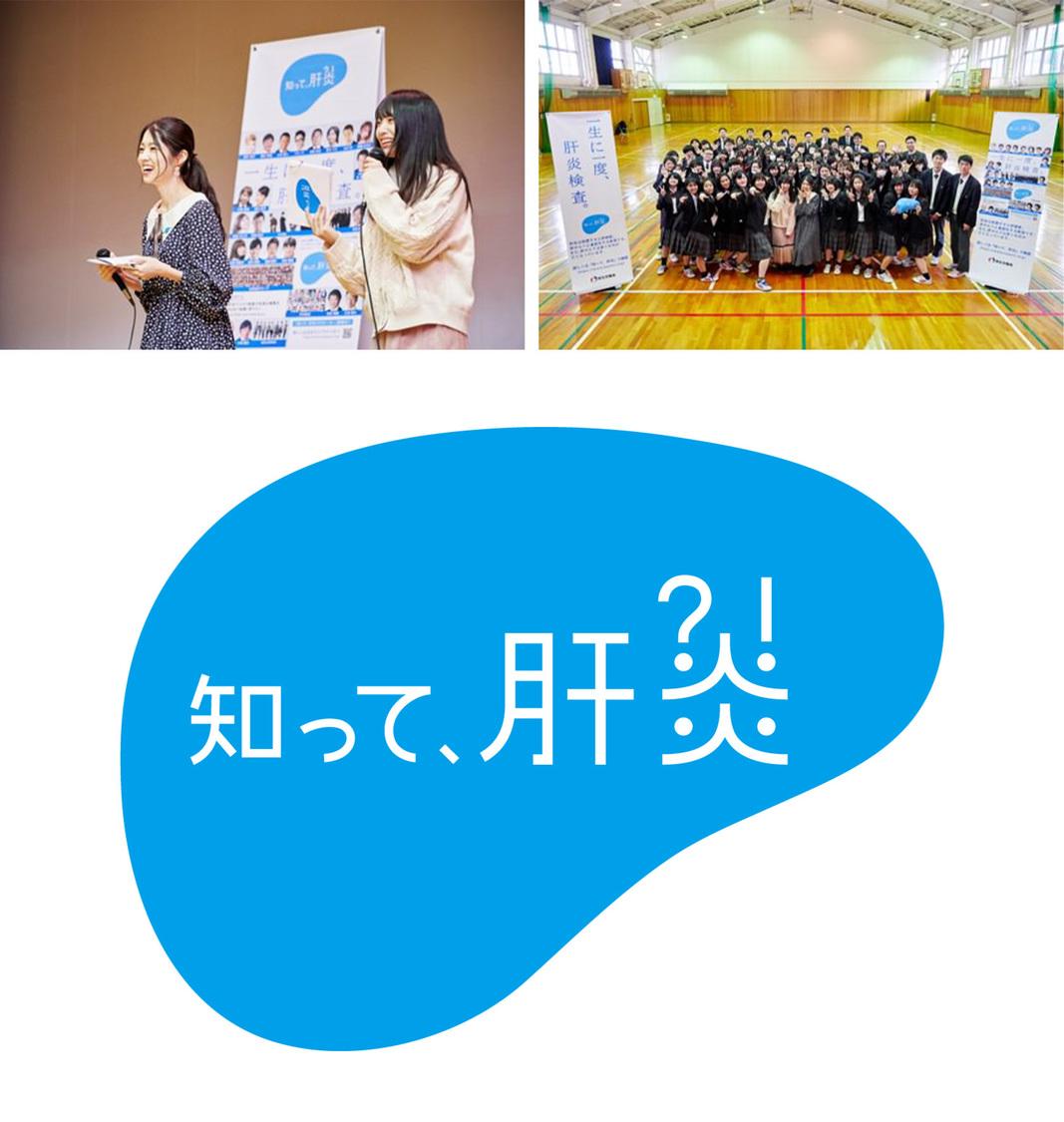 AKB48 岩立沙穂・久保怜音、肝炎特別授業実施!「一生に一度、肝炎ウイルス検査を受けてほしいです」
