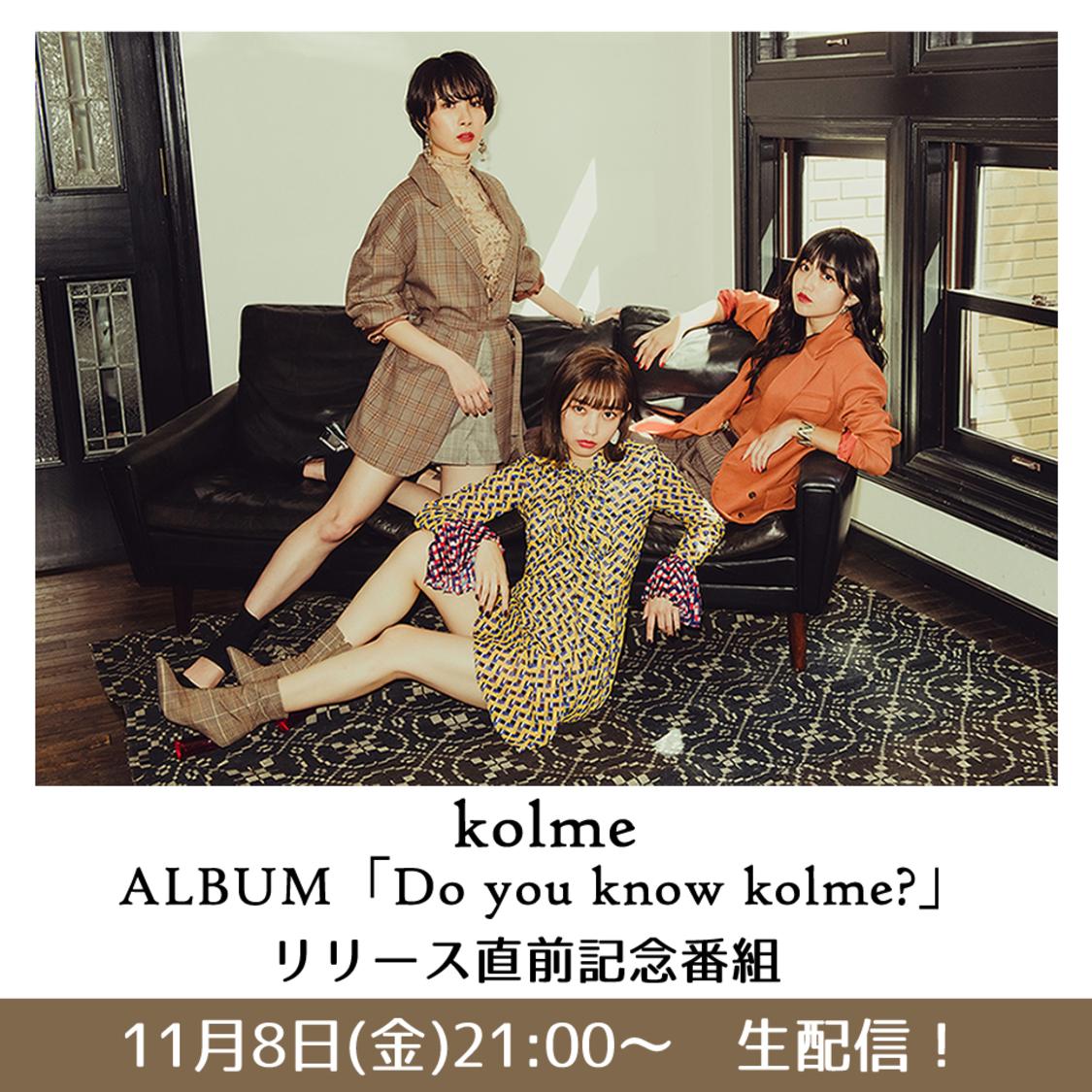 kolme、アルバム解説&初のスタジオ生歌唱をLINE LIVEで生配信!