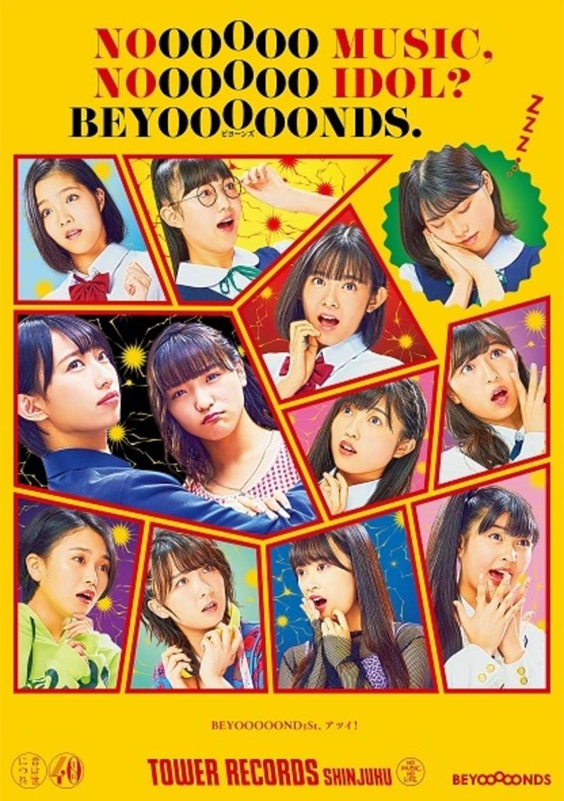 BEYOOOOONDS、タワーレコード「NO MUSIC, NO IDOL?」ポスターに2作連続登場!