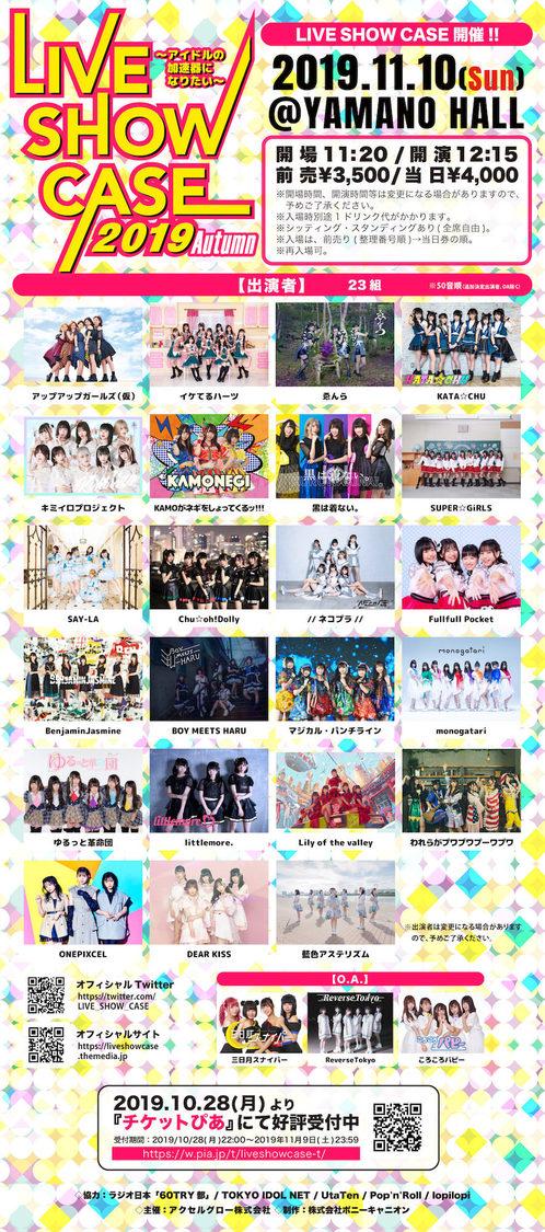 <LIVE SHOW CASE 2019 Autumn>タイムテーブル発表!