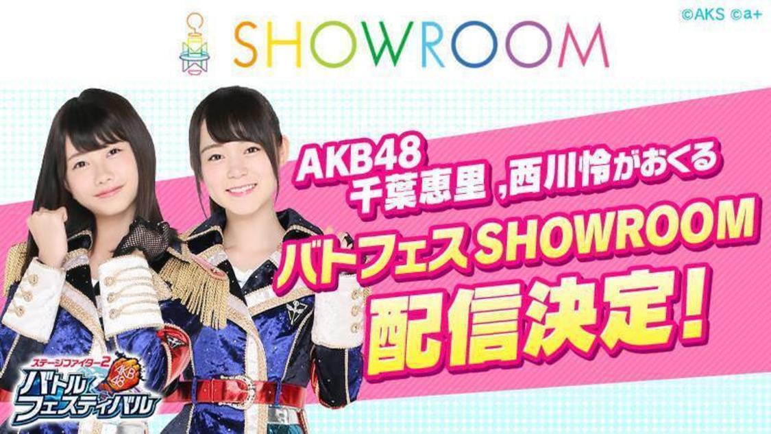 AKB48千葉恵里&西川怜、バトフェスSHOWROOM配信決定!