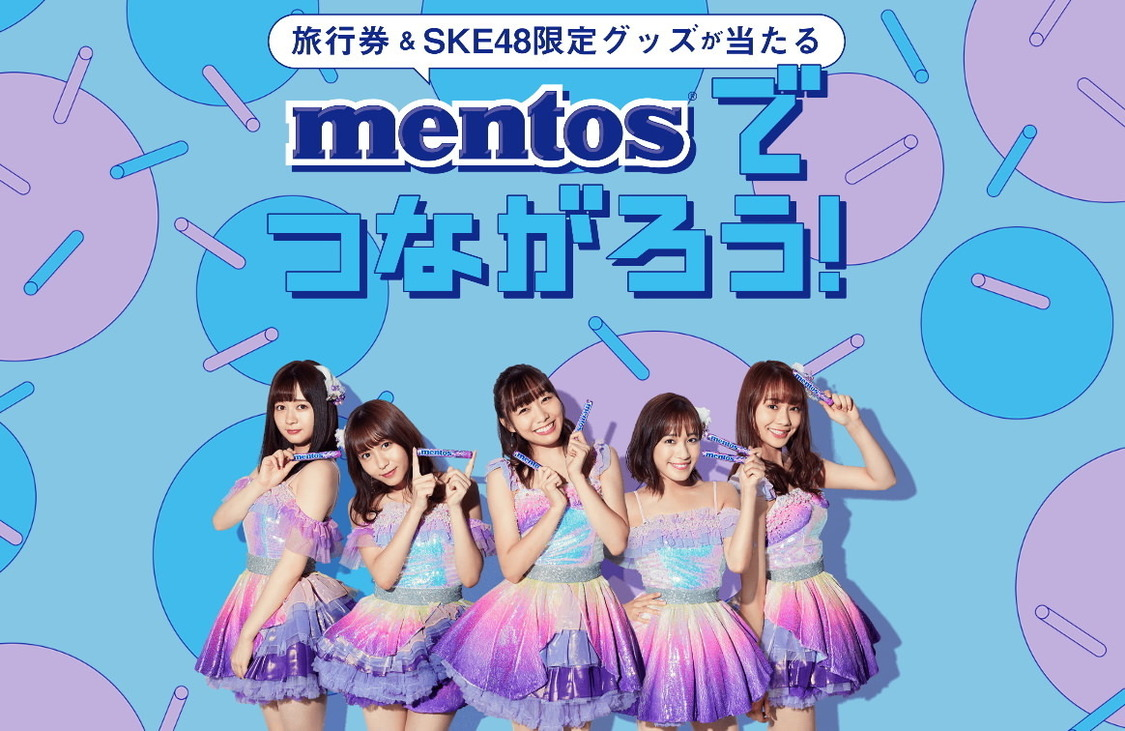 SKE48、<mentosでつながろう!>キャンペーンスタート!「ファンのみなさまとのつながりをさらに深めていきたい」