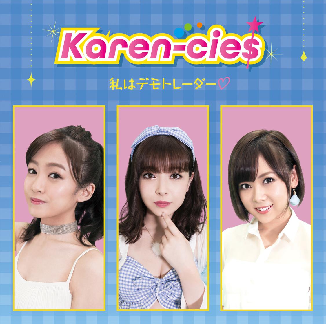 Karen-cies、FX業界初のアイドルとしてデビュー!