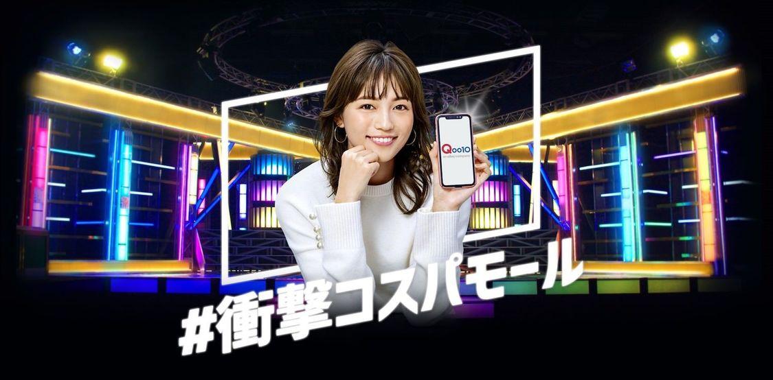 川口春奈、アイドルとしてTV番組に出演!?  Qoo10新TVCM放映スタート