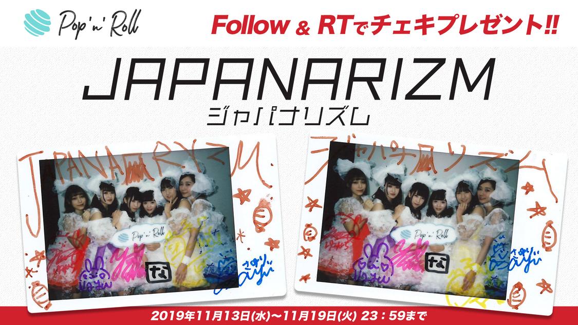 JAPANARIZMサイン入りチェキプレゼント