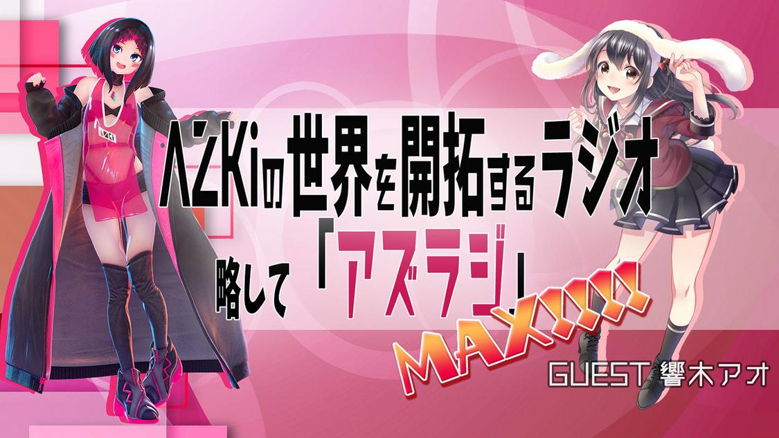 響木アオ、VTuber・AZKiによる<「アズラジ」MAX!!!!>へゲスト出演決定!