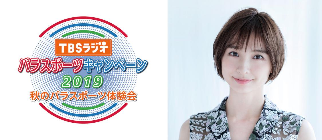 篠田麻里子、キャンペーンパーソナリティを務める<TBSラジオパラスポーツキャンペーン>パラスポーツ体験会開催