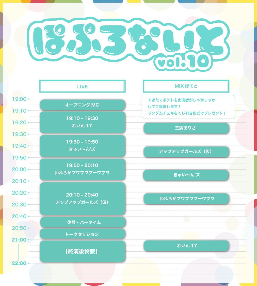 <ぽぷろないと vol.10>、タイムテーブル発表! 出演はアプガ(仮)、われプワ、きゅい~ん'ズ、れいん17、三浜ありさ(MC)