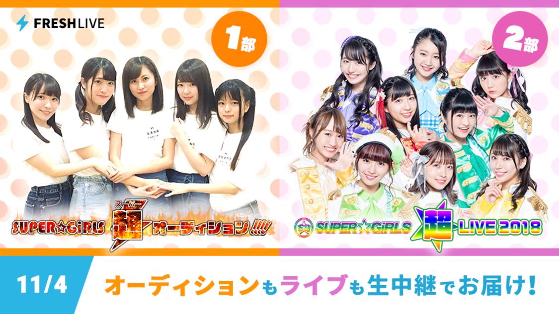 スパガ、新メンバー最終審査をFRESH LIVEで無料生中継決定!