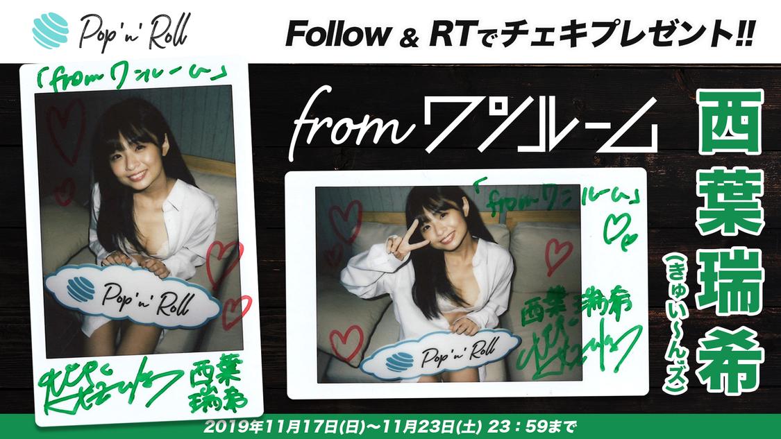 西葉瑞希(きゅい~ん'ズ)サイン入りチェキプレゼント