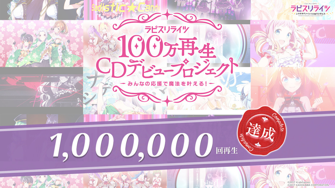 ラピスリライツ、CDデビュー決定+12月の公式生放送番組にて新情報発表