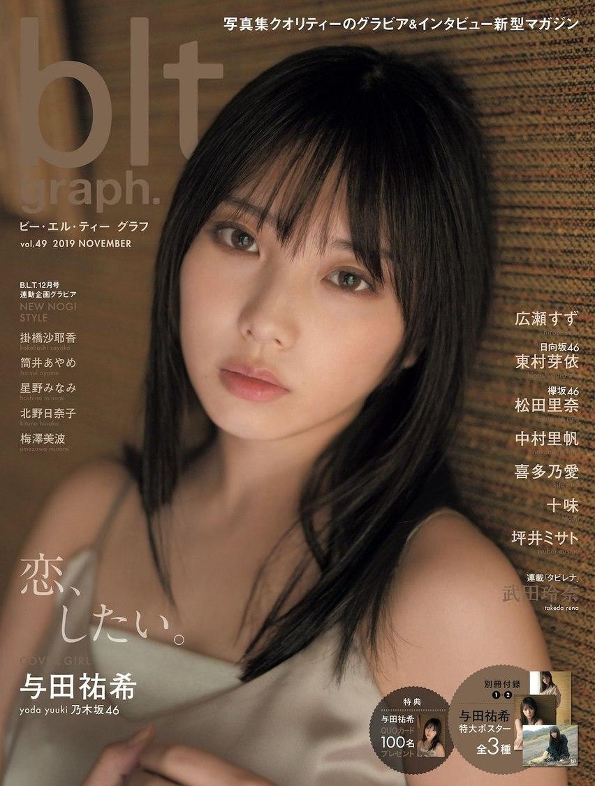 乃木坂46 与田祐希、儚げな表情で魅せる 『blt graph.vol.49』表紙&ロンググラビア登場