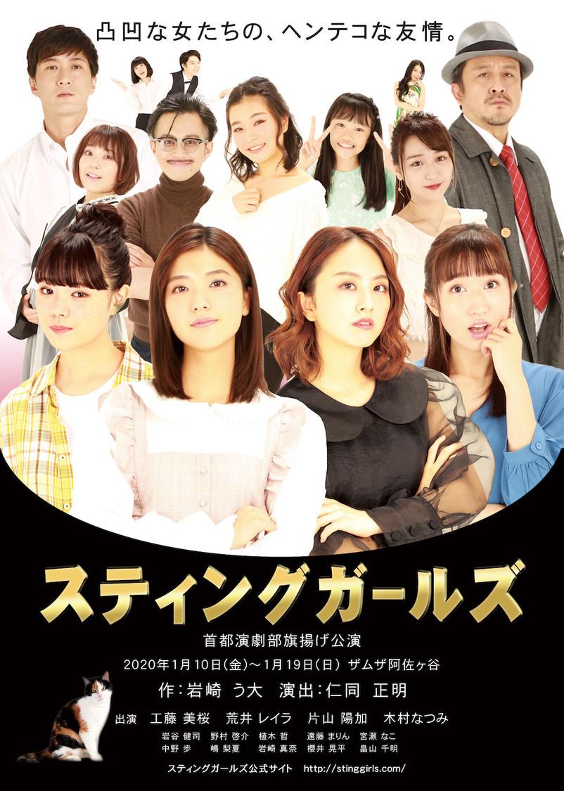 荒井レイラ&片山陽加、 舞台<スティングガールズ>上演決定!