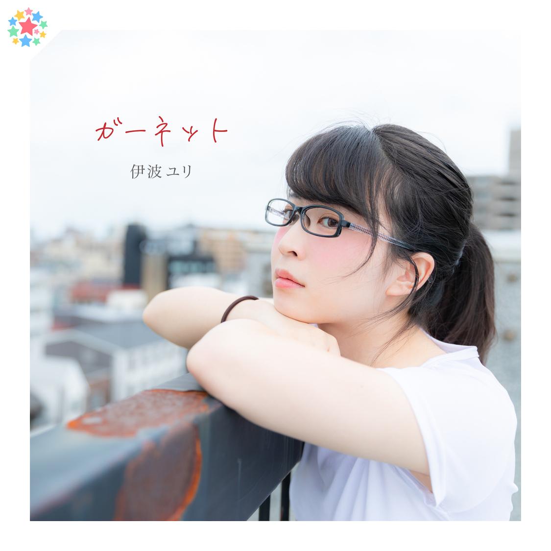 眼鏡美女コスプレイヤー 伊波ユリ、アニメ映画『時をかける少女』主題歌「ガーネット」カバー配信SGリリース!