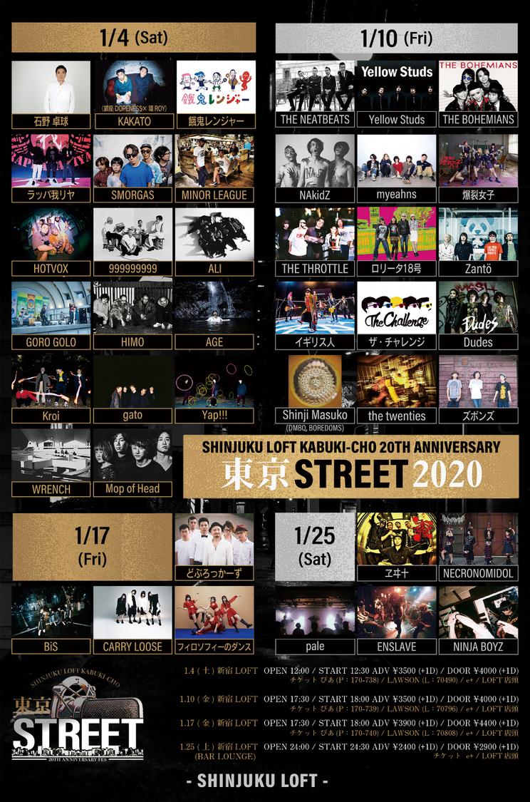 フィロのス、BiS、CARRY LOOSEらも参戦<東京STREET2020>開催決定!