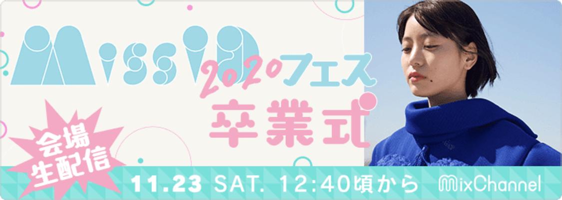 <ミスiD2020>授賞式の模様が初ライブ配信決定!