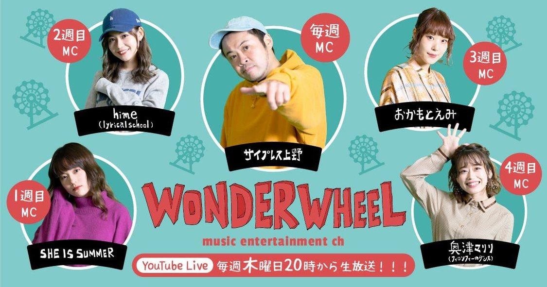 奥津マリリ(フィロのス)、hime(リリスク)、YouTube Live番組の各週MC担当!公開収録イベントも