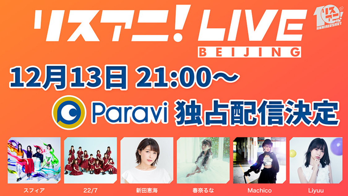 22/7、Liyuuらが出演した<リスアニ!LIVE BEIJING>、動画配信サービス『Paravi』にて配信決定!