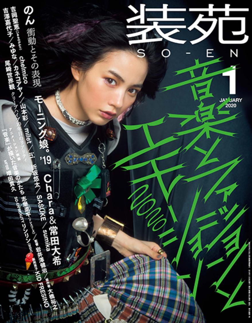 『装苑』 2020年1月号 表紙/撮影:永瀬沙世