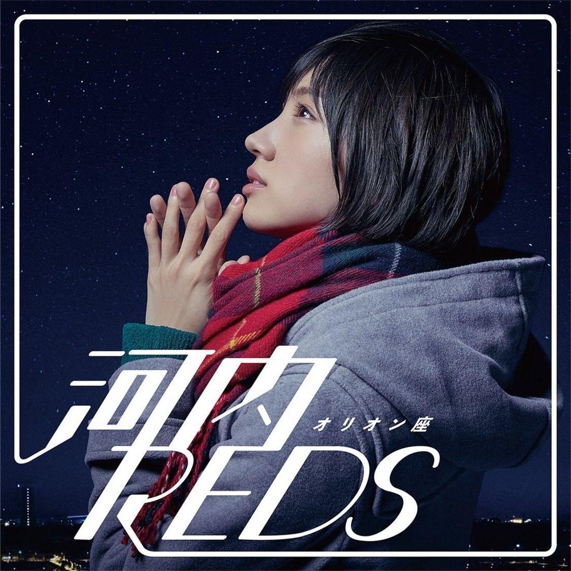 NMB48 太田夢莉、河内REDS「オリオン座」MVに出演!