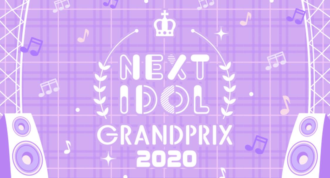 <NEXT IDOL GRANDPRIX>2020年は名古屋、福岡、韓国で地方予選決定!名古屋予選エントリー開始