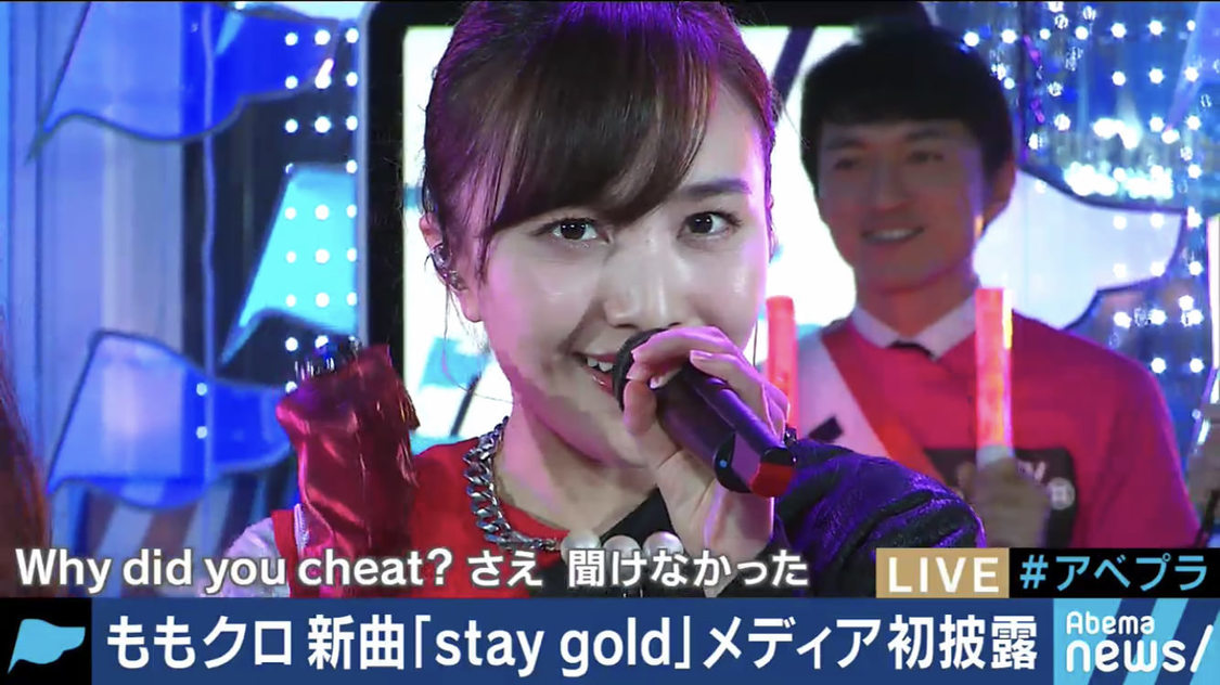 ももクロ、新曲「stay gold」メディア初披露!テレ朝 小松アナ全力ヲタ芸披露も