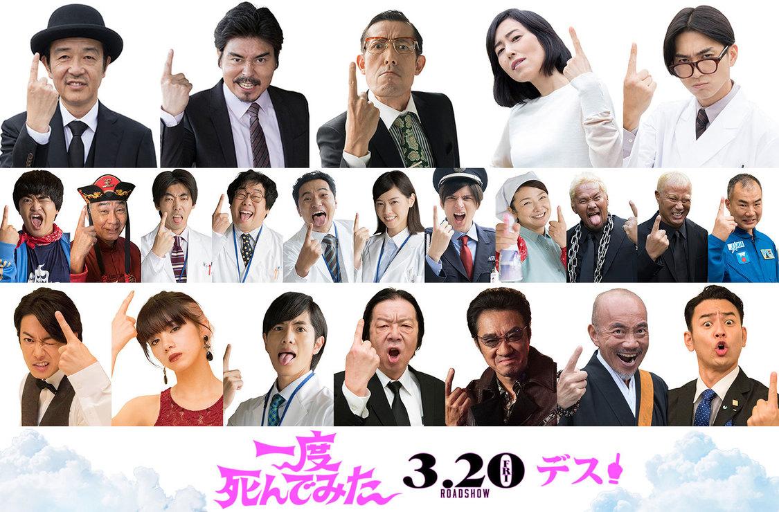 西野七瀬ら豪華23名が一斉デスポーズ!映画『一度死んでみた』追加キャスト発表