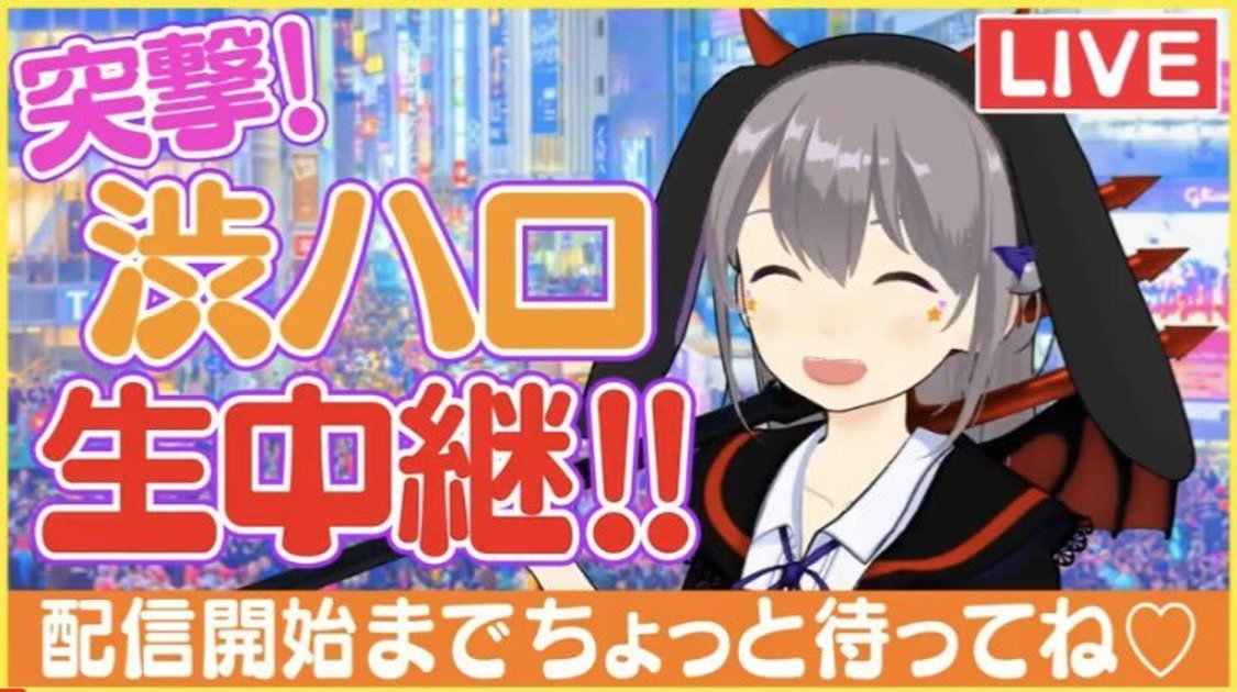 響木アオ、ハロウィンの渋谷から生中継「小さな女の子の仮装が見たいです!」
