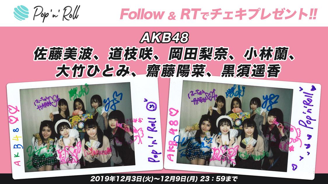 AKB48サイン入りチェキプレゼント
