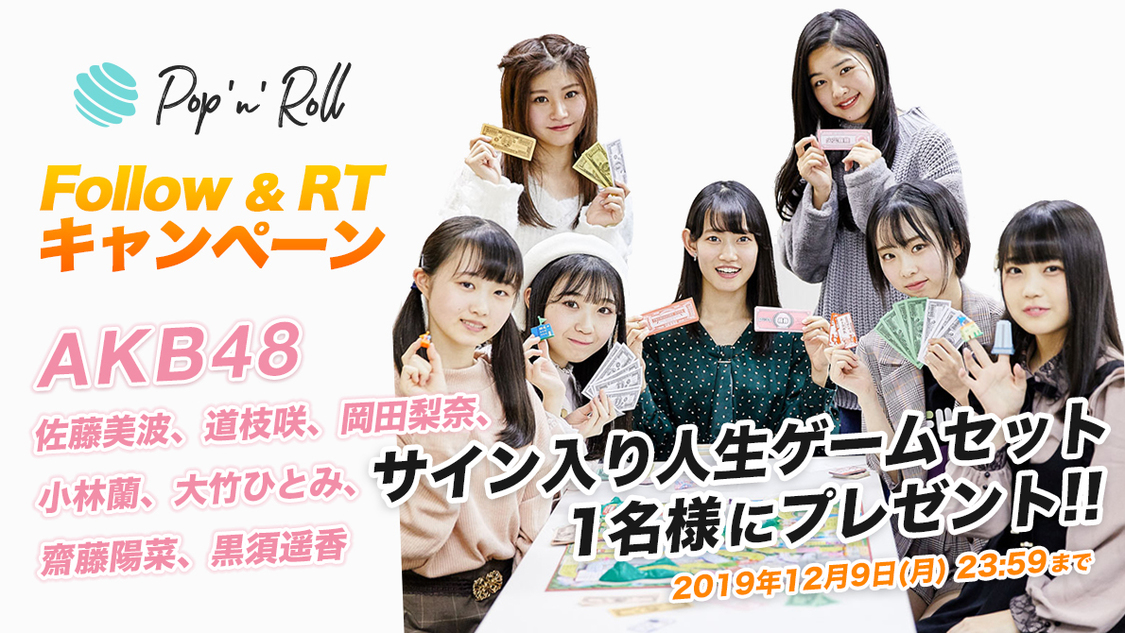 AKB48サイン入り人生ゲームプレゼント