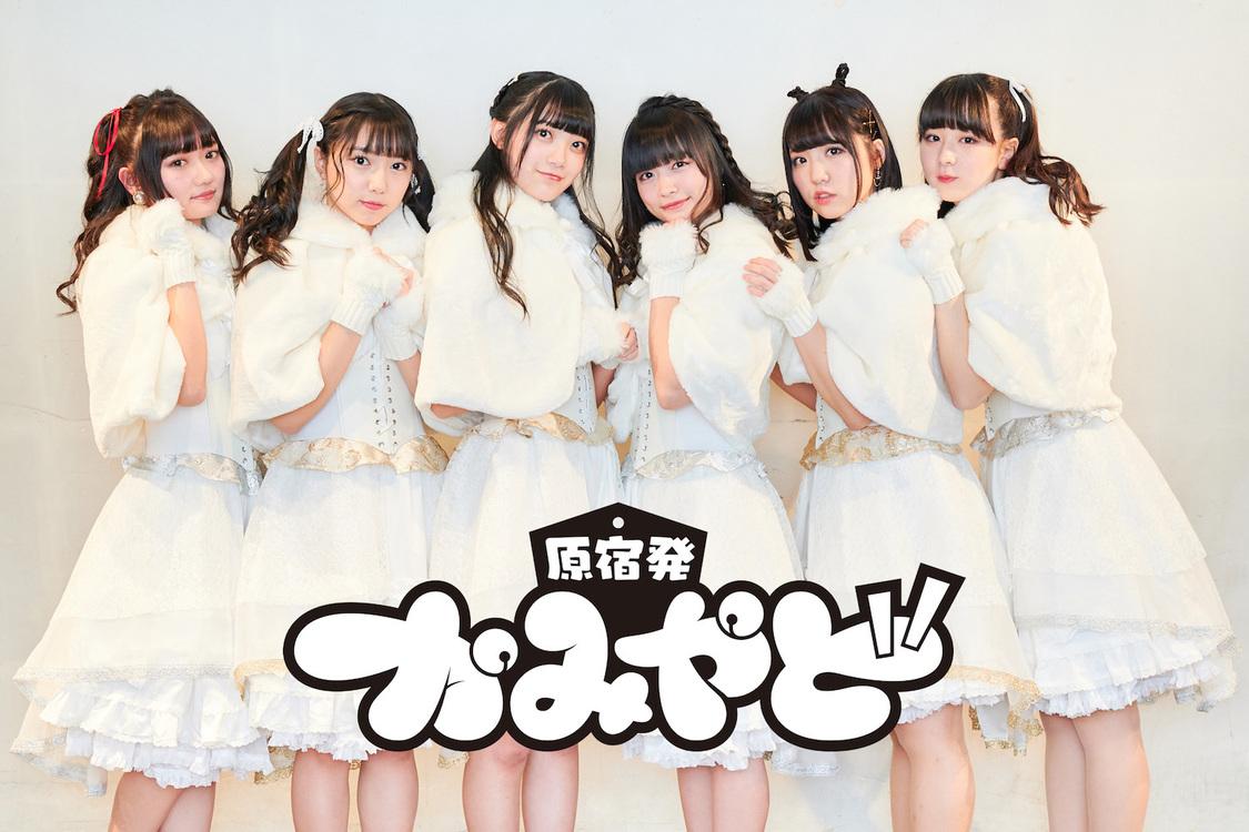 かみやど、来年3/15に渋谷クアトロにて3rdワンマン開催決定!