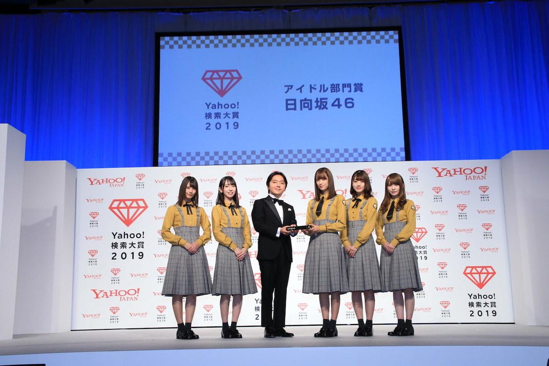 日向坂46、「Yahoo!検索大賞2019」アイドル部門賞 獲得!