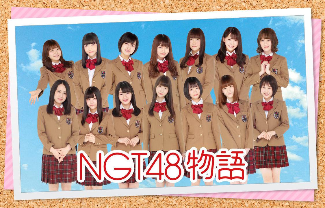 NGT48、初の公式スマホ恋愛シミュレーションゲーム リリース決定!