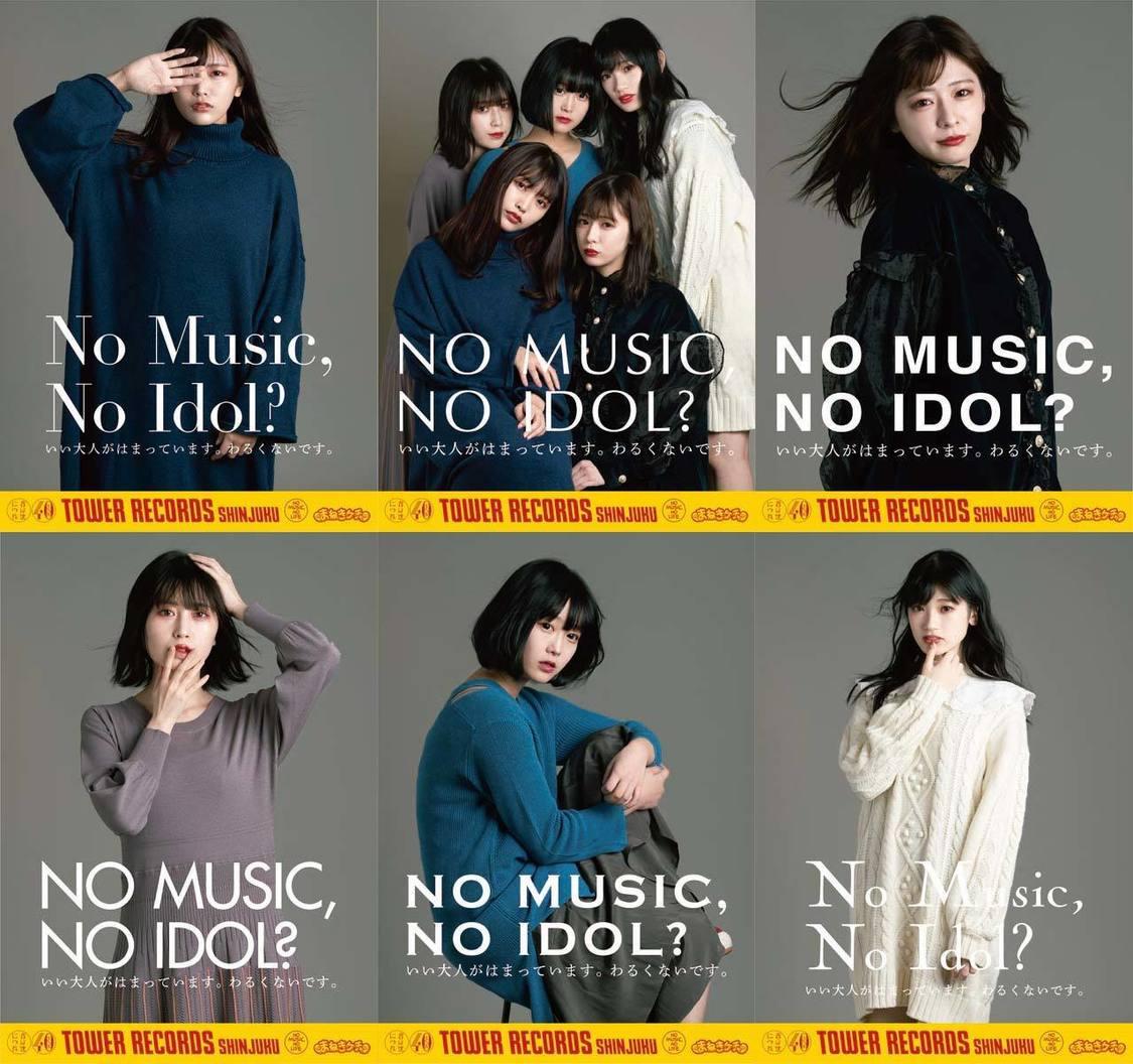まねきケチャ、タワーレコード「NO MUSIC, NO IDOL?」ポスターに登場!