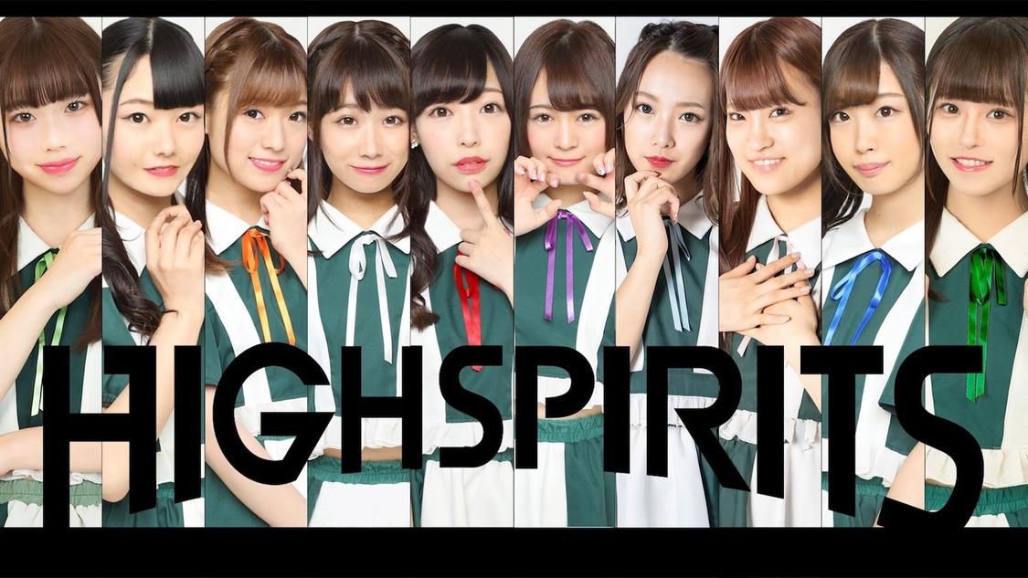 HIGH SPIRITS、2nd SGリリース決定!【メンバーコメントあり】