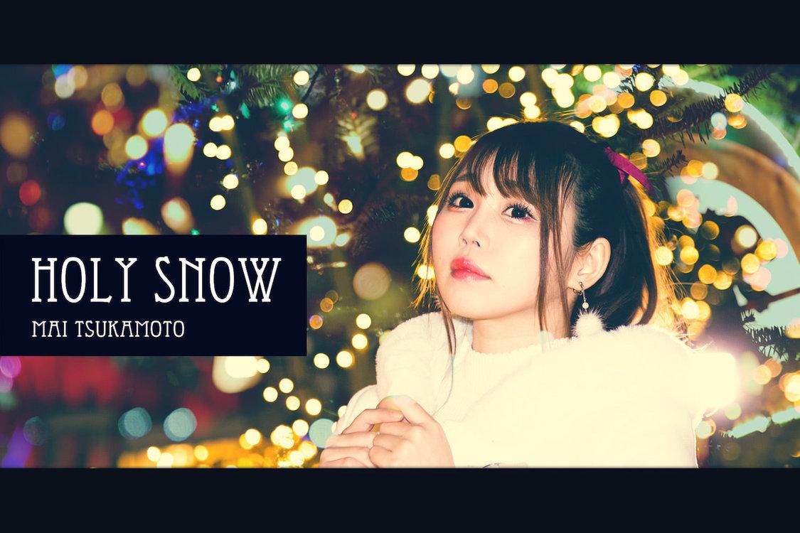 塚本舞、冬のデートをイメージした新曲「HOLY SNOW」MV公開!
