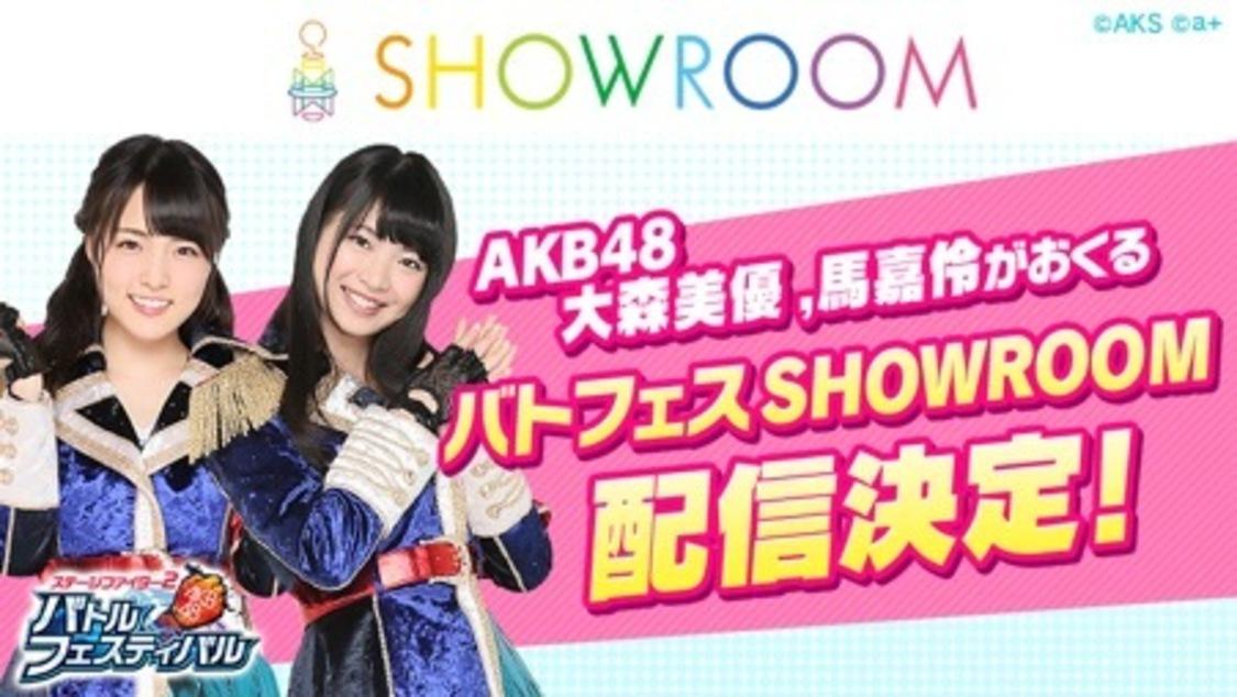 AKB48大森美優&馬 嘉伶、バトフェスSHOWROOM配信決定!