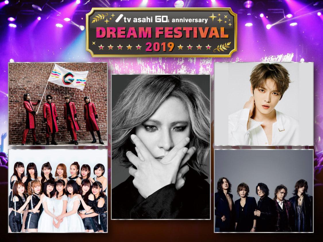 モーニング娘。'19、出演<テレビ朝日ドリームフェスティバル 2019>放送決定!