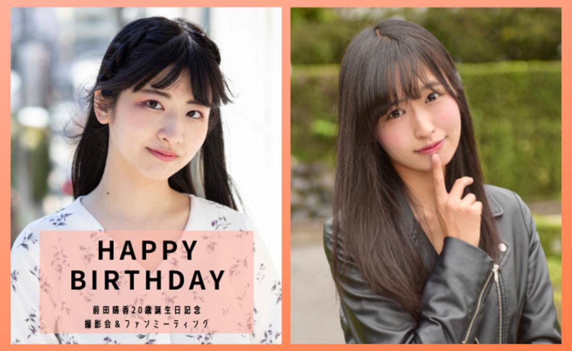 前田晴香、20歳誕生日記念の撮影会&ファンミーティング開催!