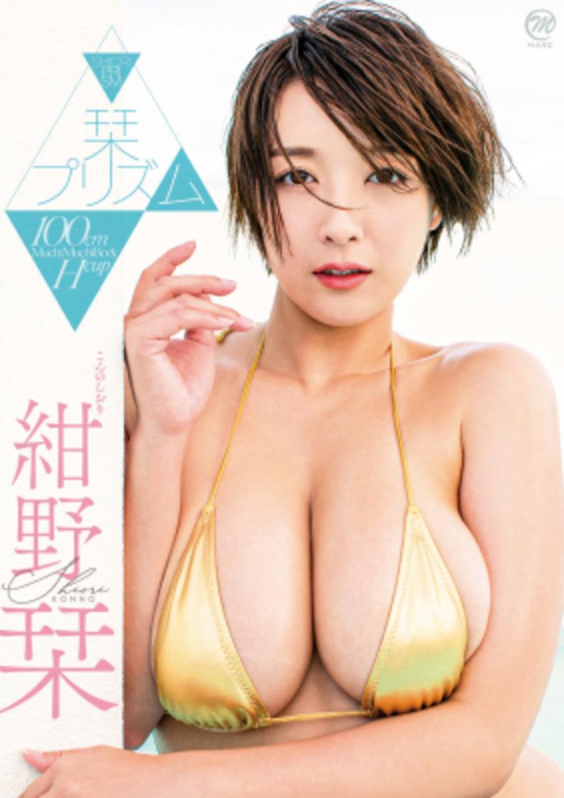 紺野栞、100cmのHカップバストで肉感的に魅せる! 最新イメージDVD発売