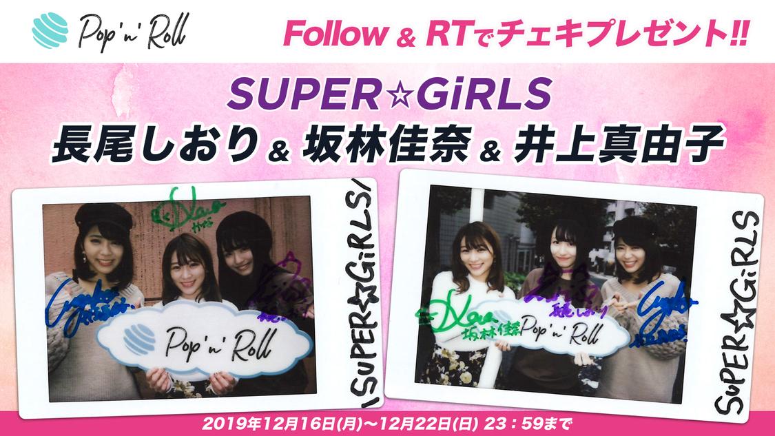 長尾しおり&坂林佳奈&井上真由子(SUPER☆GiRLS)サイン入りチェキプレゼント