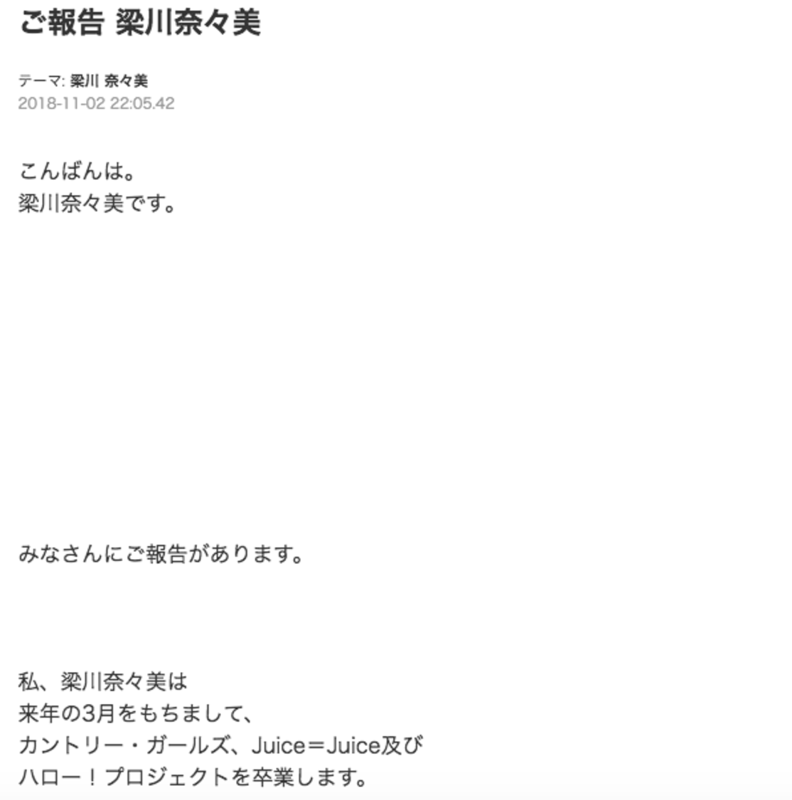 引用:Juice=Juiceオフィシャルブログより