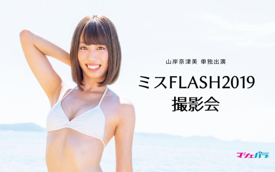 元NMB48・山岸奈津美がクリスマスサンタガールコスプレ&水着撮影会開催!