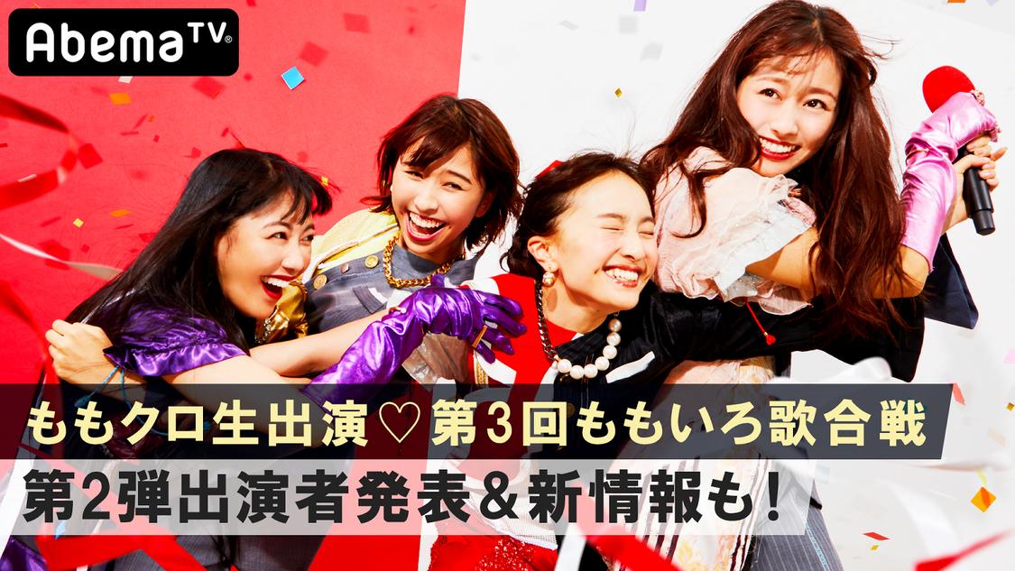 ももクロ、渋谷UDAGAWA BASEに初登場!<第3回 ももいろ歌合戦>新情報を特別公開生放送で発表