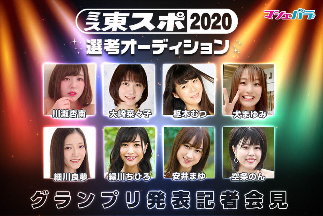 <ミス東スポ2020>グランプリ発表記者会見、12/25に銀座で開催決定!