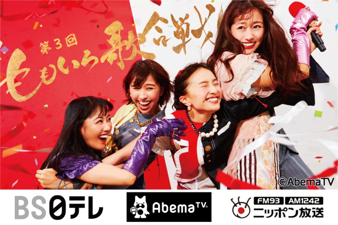 ももクロ、<ももいろ歌合戦>第2弾出演者に新木優子、峮峮、西川貴教、高橋洋子ら
