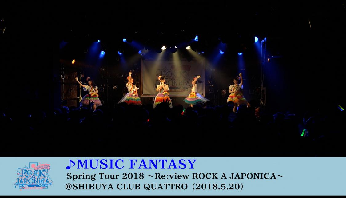 ロジャポ、2018年春ツアーファイナルより「MUSIC FANTASY」を初公開!