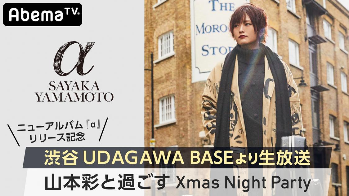 山本彩、クリスマスの渋谷で生パフォーマンス!特番オンエア決定