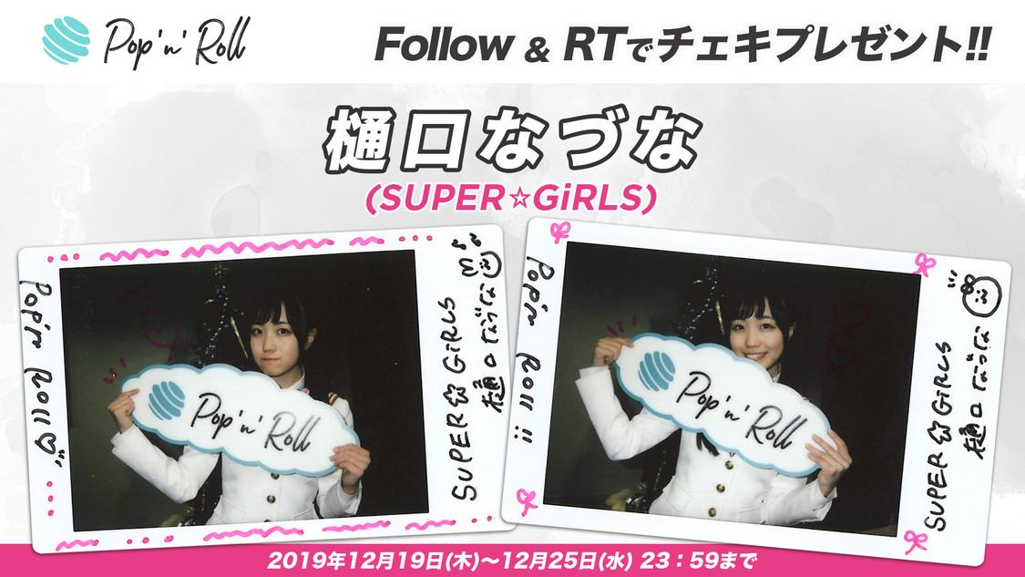 樋口なづな(SUPER☆GiRLS)サイン入りチェキプレゼント